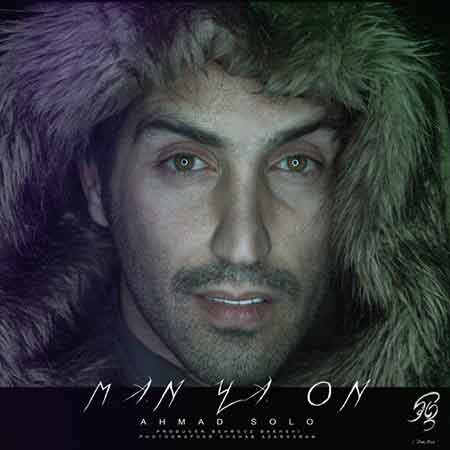دانلود آهنگ جدید احمد سلو به نام من یا اون