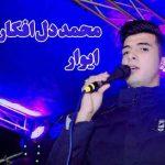 دانلود آهنگ جدید محمد دل افکار به نام ایوار