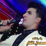 دانلود آهنگ جدید محمد دل افکار به نام وتراشامه