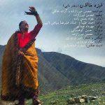 دانلود آهنگ جدید از محسن میرزازاده به نام قیزه خالان