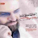 دانلود آهنگ محمد حشمتی خدا چرا عاشق شدم من