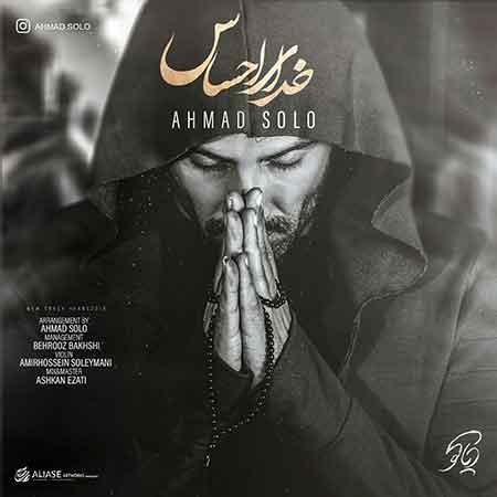 دانلود آهنگ جدید احمد سلو به نام خدای احساس