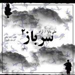 دانلود آهنگ قدیمی و بسیار زیبای علی بابا و آراد به نام سرباز ۲