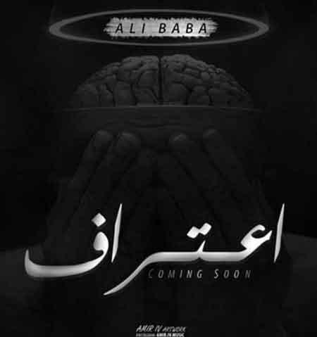 دانلود آهنگ جدید علی بابا به نام اعتراف