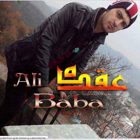 دانلود آهنگ قدیمی علی بابا به نام عقده 1