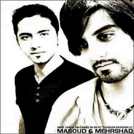 دانلود آهنگ مسعود و مهرشاد به داد این دلم برس عزیزم