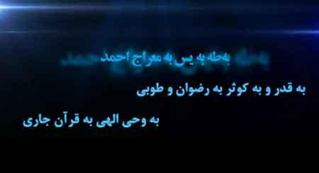 دانلود ویدیو کلیپ آبنمای موزیکال با آهنگ به طاها به یاسین از علی فانی