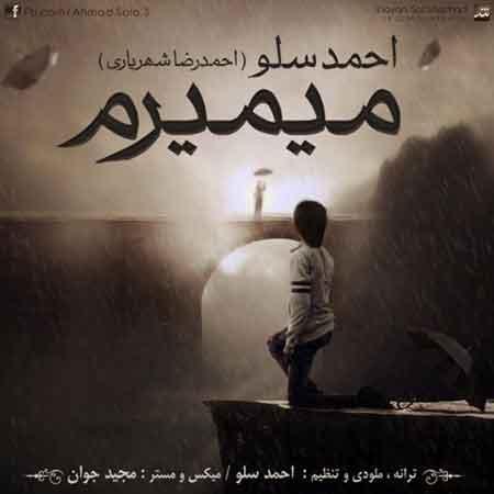 دانلود آهنگ تو دستات و تکون میدی شاید این آخر کاره از احمد سلو