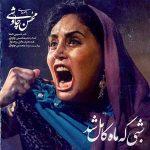 دانلود آهنگ جدید محسن چاوشی به نام شبی که کامل شد