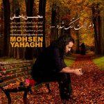 دانلود آهنگ از مسیر زندگی تو اگه پنهونم از محسن یاحقی