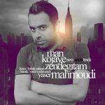 دانلود آهنگ من کجای زندگیتم که تو دوری از وجودم از یاسر محمودی