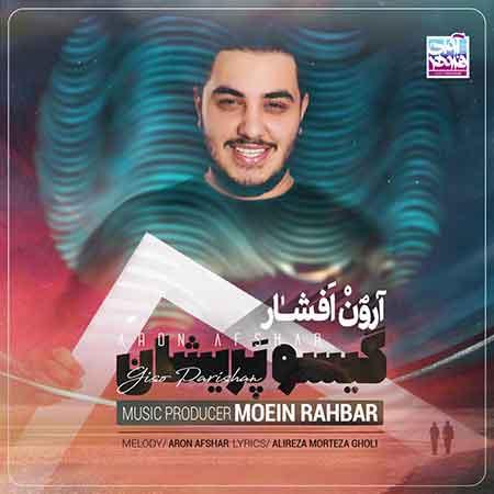 دانلود آهنگ جدید گیسو پریشان رو برنگردان از آرون افشار