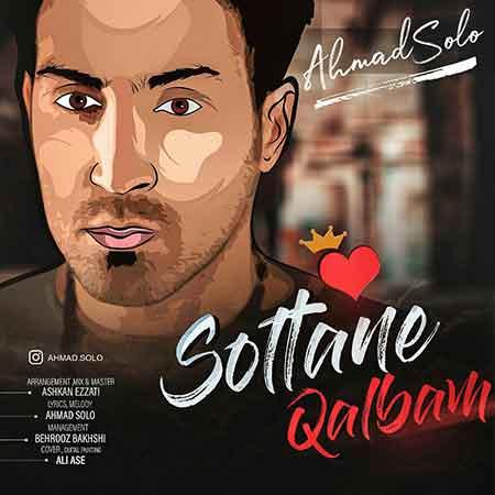دانلود آهنگ جدید احمد سلو به نام سلطان قلبم (نیاد روزی ببینم که بی تو سرده دستم)