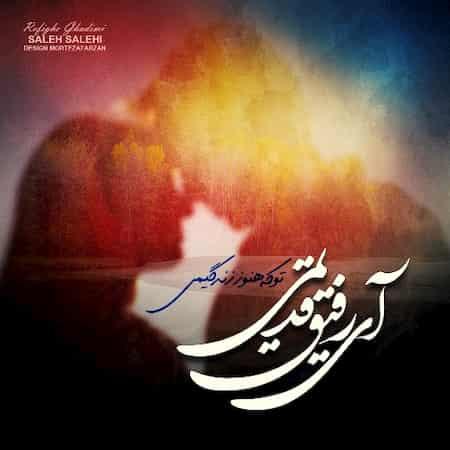 دانلود آهنگ عباس بابایی به نام رفیق قدیمی