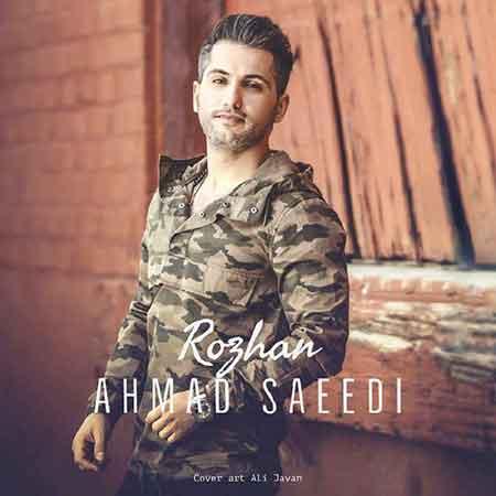 دانلود آهنگ جدید احمد سعیدی به نام روژان (روژان روژان روژان فرشته ها کجان)