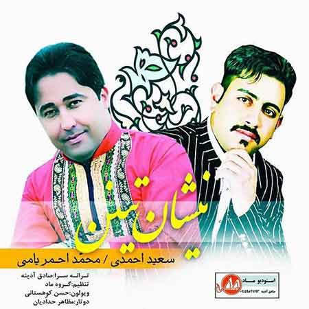 دانلود آهنگ محمد احمریامی و سعید احمدی به نام نیشان تنینن