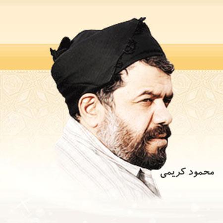 دانلود مداحی محمود کریمی به نام من را ببخش اگر که لکنت زبان گرفتم