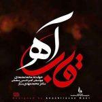 دانلود آهنگ جدید محمد معتمدی به نام قاب آه (بکش آه و بال و پری دست و پا کن)