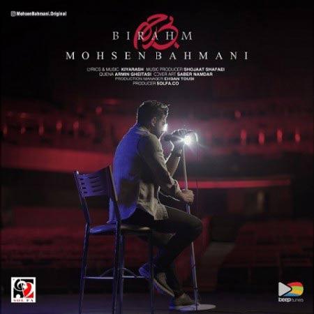 دانلود آهنگ جدید محسن بهمنی به نام بی رحم