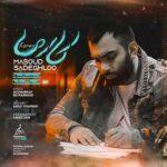 آهنگ مسعود صادقلو - کارما