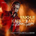 دانلود آهنگ جدید افشین آذری یاخچی کی وارسان
