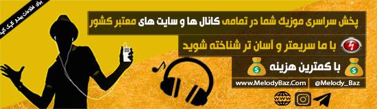 پخش موزیک شما در سایت ملودی باز