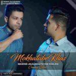 دانلود آهنگ جدید مسعود جلیلیان مخاطب خاص