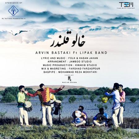 دانلود آهنگ جدید آروین بستکی الو منوچهری بابا گلی بوشهری بابا