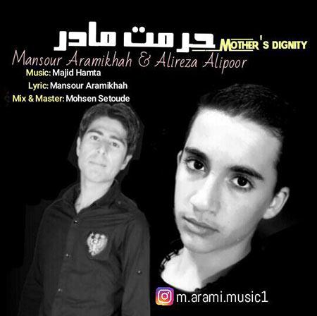 دانلود آهنگ جدید منصور آرامی خواه و علیرضا علیپور به نام حرمت مادر