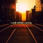 دانلود آهنگ جدید مصطفی ابراهیمی از هرکی که تو فکر کنی پشت پا خوردم رفیق