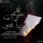دانلود آهنگ جدید تیتا و ققنوس به نام ۳۰ بهمن