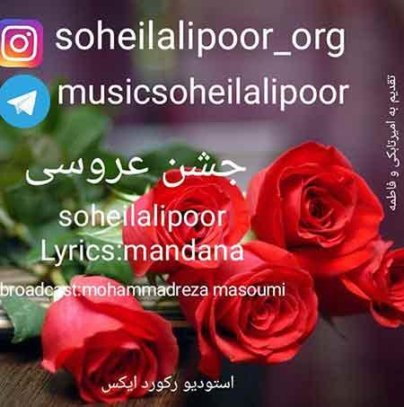 دانلود آهنگ جدید سهیل علیپور به نام جشن عروسی
