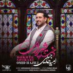 آهنگ امید حاجیلی دخت شیراز