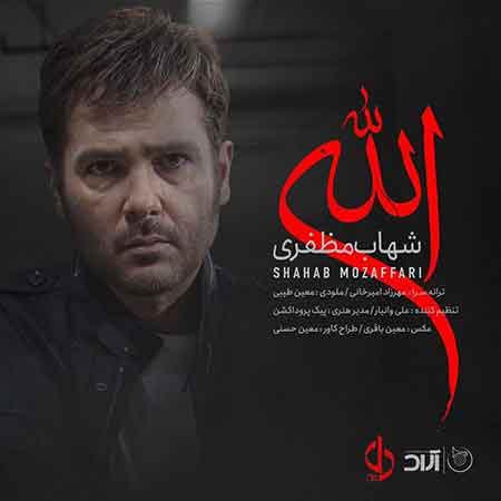 آهنگ شهاب مظفری الله