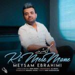 آهنگ میثم ابراهیمی کی مثه منه