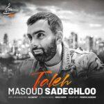 آهنگ مسعود صادقلو تله