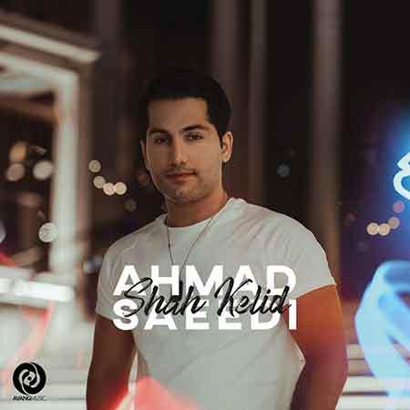 آهنگ احمد سعیدی شاه کلید