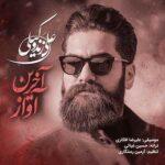 آهنگ علی زندوکیلی آخرین آواز