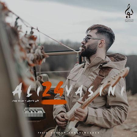 آهنگ علی یاسینی دیوار