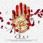 آهنگ محسن چاوشی عباس