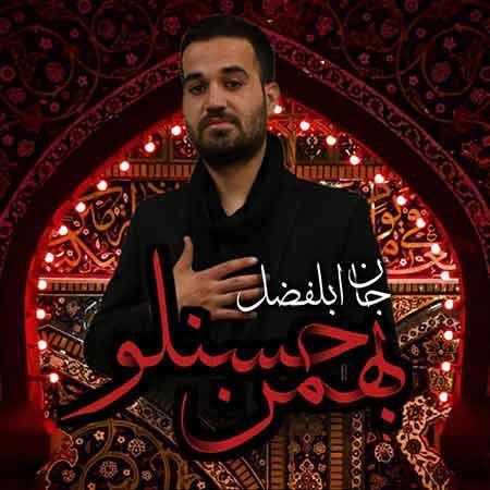 دانلود مداحی جدید بهمن حسنلو به نام جان ابلفضل
