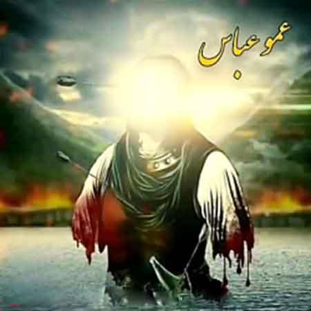 آهنگ علی سلامی عمو عباس