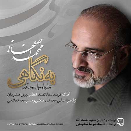 آهنگ محمد اصفهانی به نگاهی