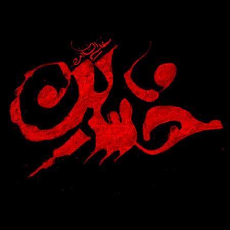 مداحی اسماعیل محرابی حسین غریب