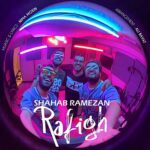 آهنگ شهاب رمضان رفیق