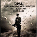 آهنگ محمد حسین صادقی جدایی