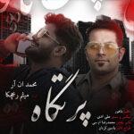آهنگ محمد ان ار پرتگاه