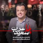آهنگ سعید عرب شب یلدا