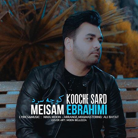 آهنگ میثم ابراهیمی کوچه سرد