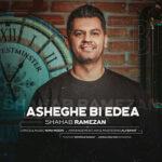 آهنگ شهاب رمضان عاشق بی ادعا